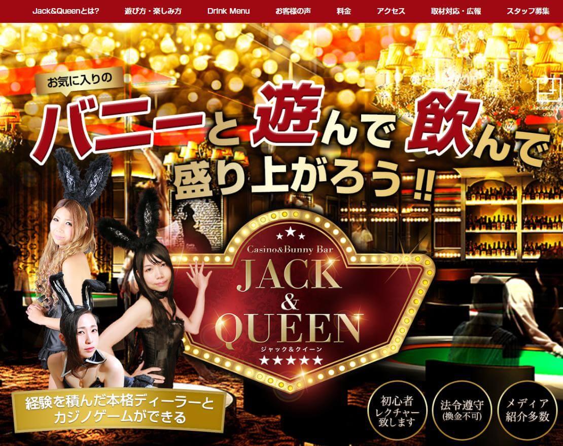大阪の人気カジノバーのJack&Queen