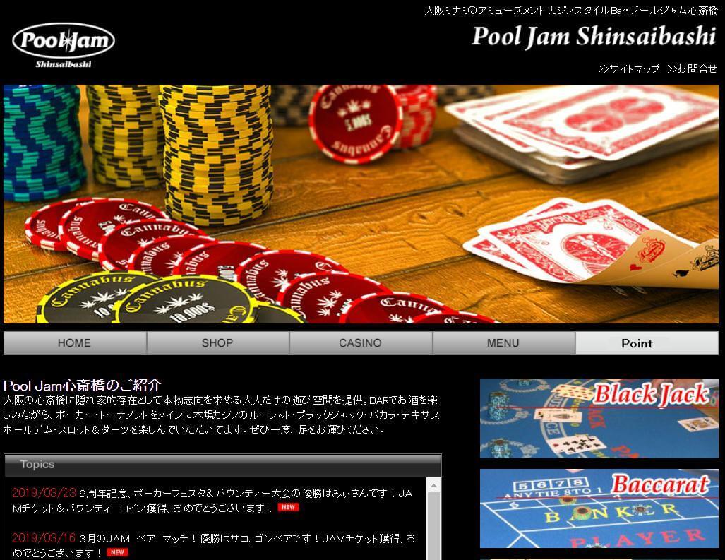 大阪の人気カジノバーのプールジャム心斎橋