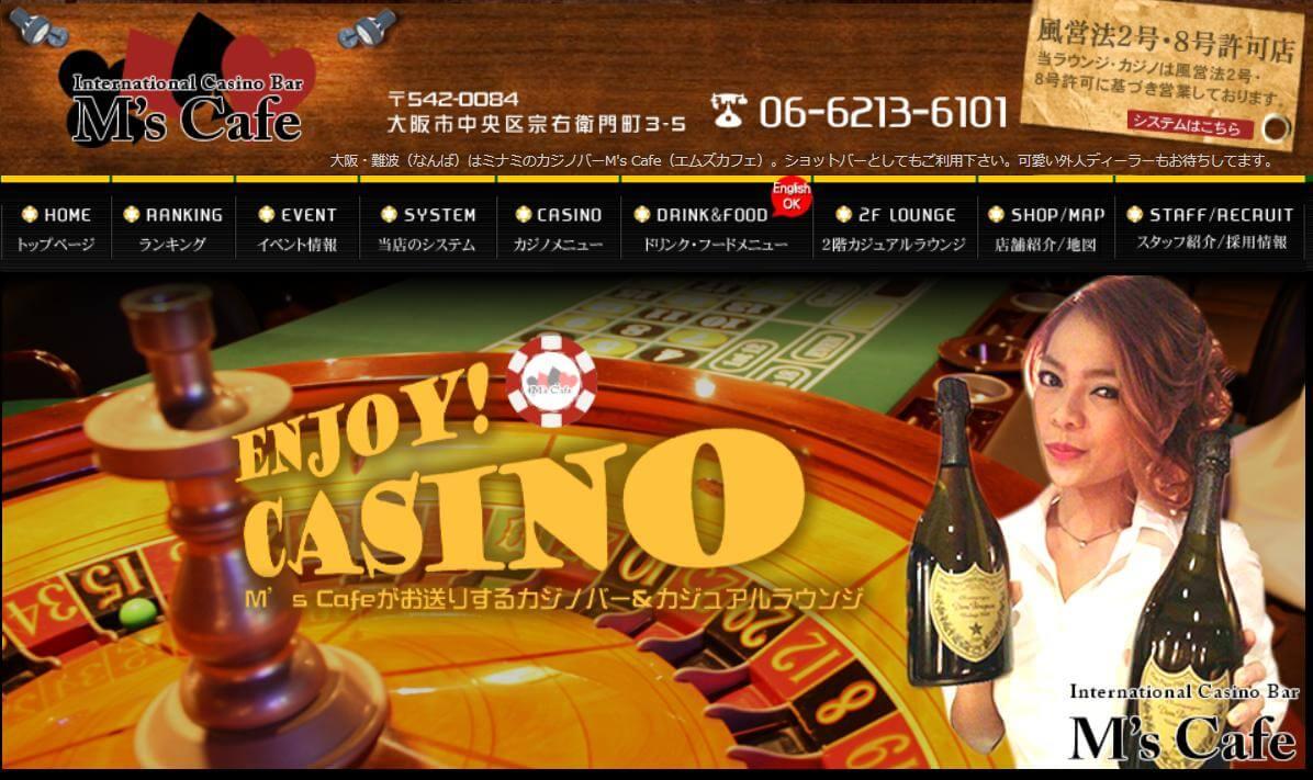 大阪の人気カジノバーのM's cafe(エムズカフェ)