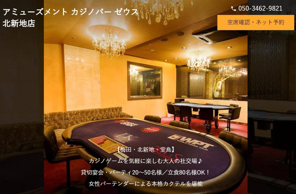 大阪の人気カジノバーのZEUS(ゼウス)