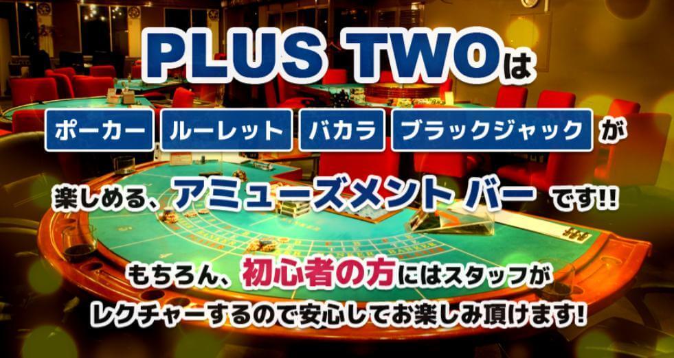 大阪の人気カジノバーの +2(プラスツー)