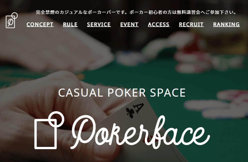 東京都中野区のカジノバー CASUAL POKER SPACE-Poker face-