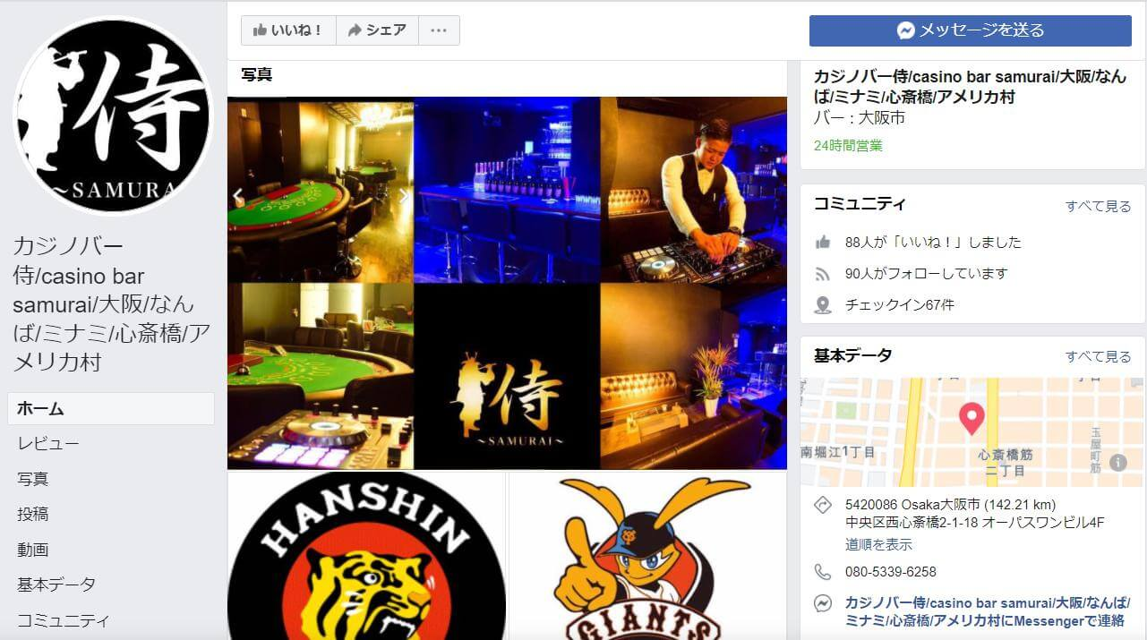 大阪心斎橋にある人気のカジノバー侍