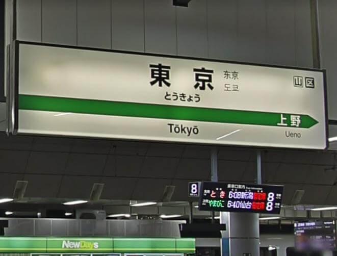 カジノ有力候補地NO.1の東京