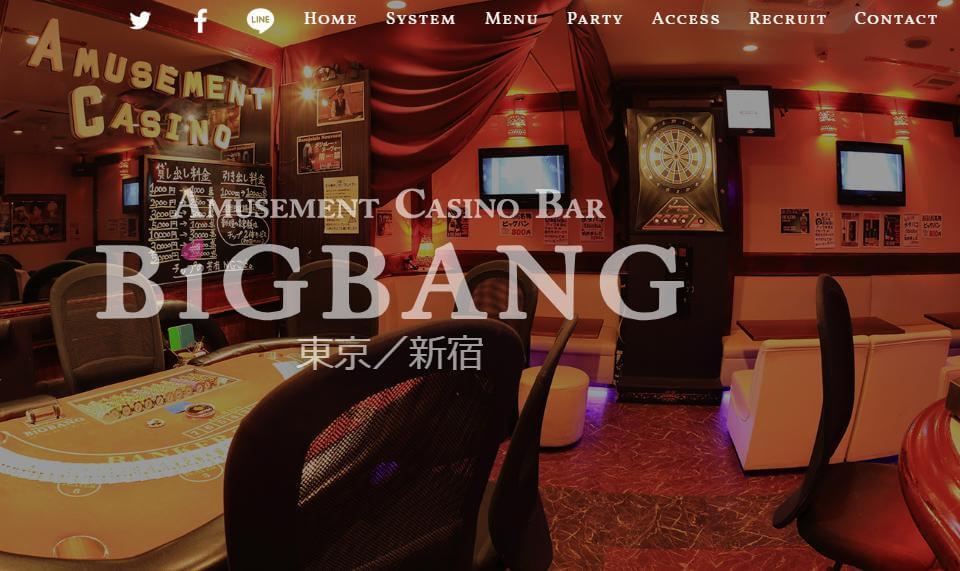 東京都新宿区のカジノバー BiG BANG