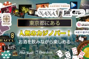 東京都にある人気のカジノバーを紹介!お酒を飲みながら楽しめる♪