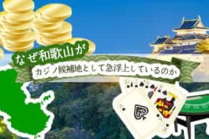 なぜ和歌山がカジノ候補地として急浮上しているのか