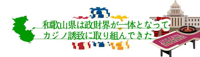 和歌山県は約14年前から、政財界が一体となってカジノ誘致に取り組んできた