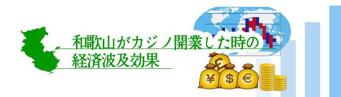和歌山がカジノ開業した時の経済波及効果