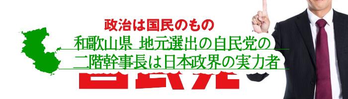 和歌山県は地元選出の自民党の二階幹事長は日本政界の実力者