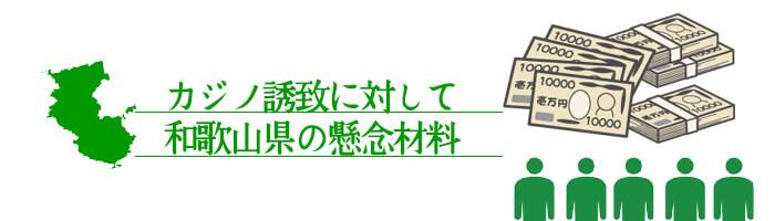 カジノ誘致に対して和歌山県の懸念材料