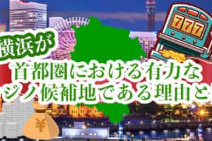 横浜が首都圏における有力なカジノ候補地である理由とは