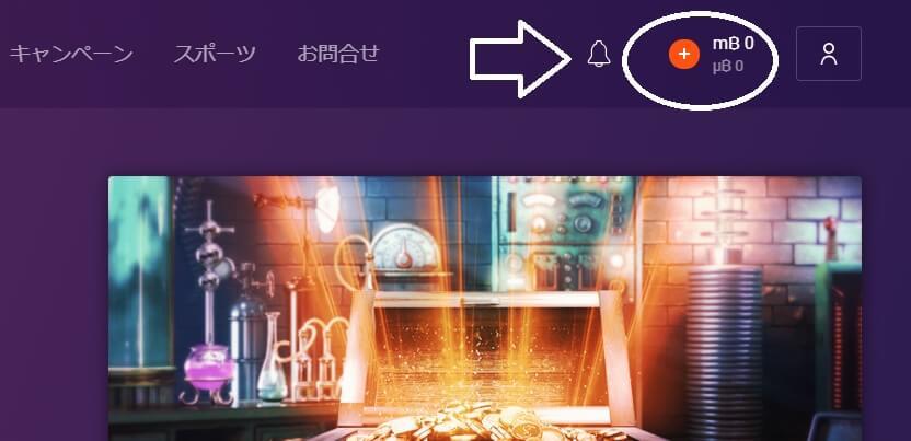 ビットカジノioの入金方法、手順