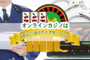 オンラインカジノは違法?!違法性を考察してみる