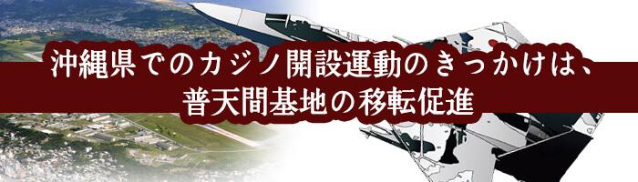 沖縄県でのカジノ開設運動のきっかけは、普天間基地の移転促進