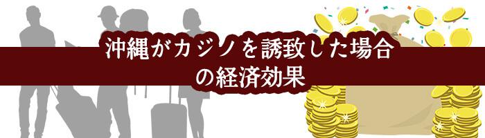 沖縄がカジノを誘致した場合の経済効果