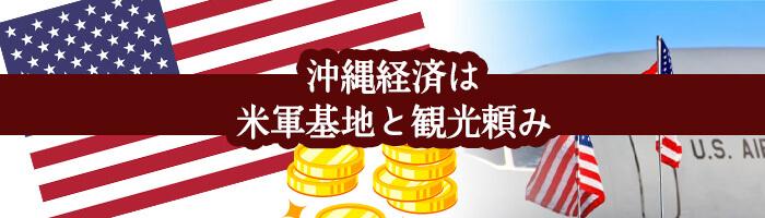 沖縄経済は米軍基地と観光頼み