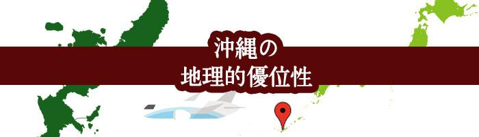 沖縄の地理的優位性