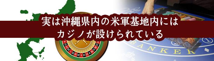 実は沖縄県内の米軍基地内にはカジノが設けられている