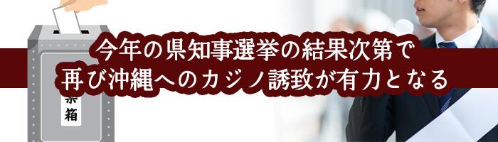 今年の県知事選挙の結果次第で再び沖縄へのカジノ誘致が有力となる