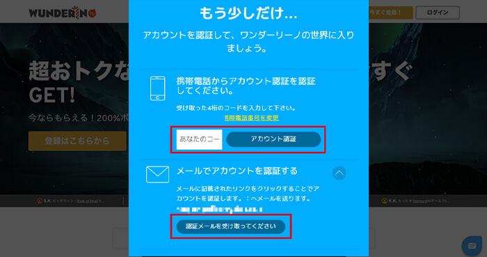 ⑥③で入力した携帯電話番号に認証コード(4桁)が届くので、画面に入力