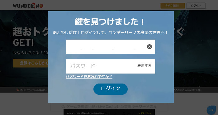 ⑦自動的にログイン画面に移行するので、③で設定したアドレス・パスワードでログイン