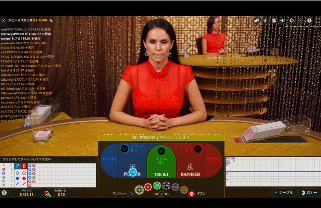 ベラジョンカジノのライブカジノ(バカラの始め方)