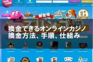 換金できるオンラインカジノアプリ、換金方法、手順、
