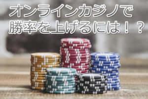 オンラインカジノで勝率を上げる方法