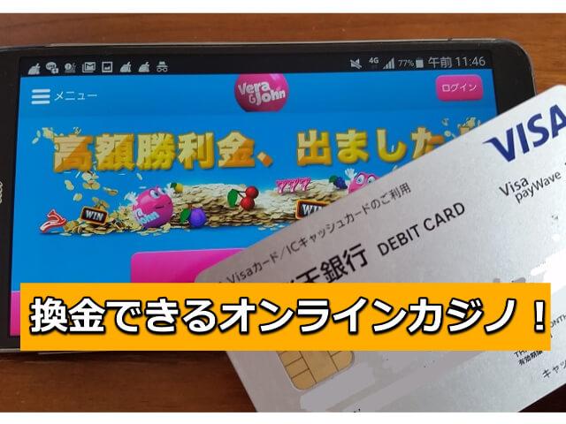実際に換金できるオンラインカジノ