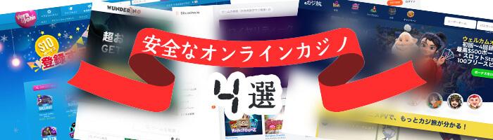 安全なオンラインカジノ4選