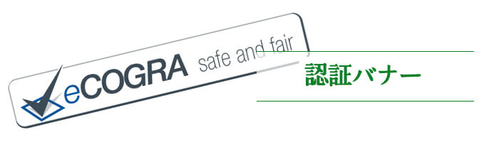 eCOGRA Safe&Fairの認証バナー
