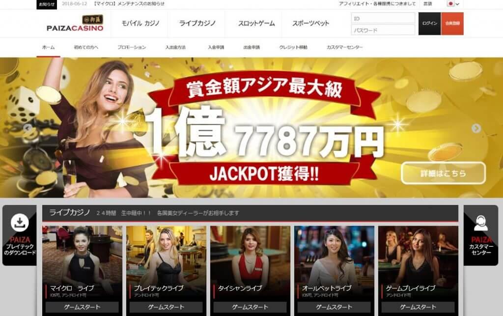 パイザカジノはオススメのオンラインカジノで初心者に最適