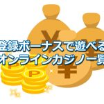 入金不要ボーナスで遊べるオンラインカジノ一覧