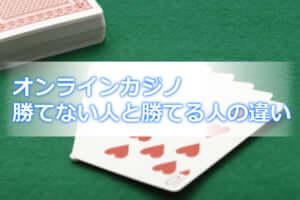 オンラインカジノで勝てない人と勝てる人の違いとは
