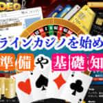 オンラインカジノを始める前の準備や基礎知識