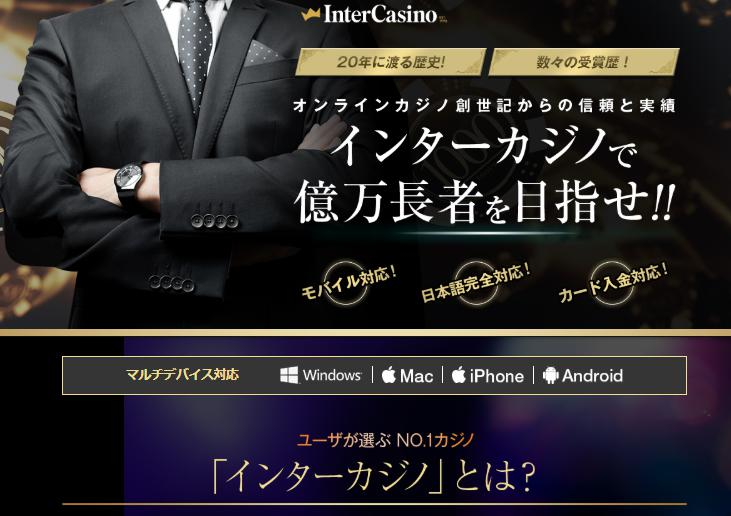 インターカジノはオススメのオンラインカジノで初心者に最適