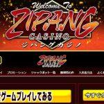 ジパングカジノはオススメのオンラインカジノで初心者に最適