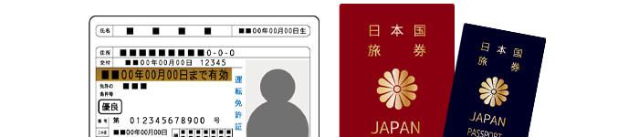 身分証明書(運転免許証やパスポート)