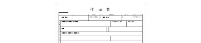 住所確認書類(住民票・公共料金の明細書等)
