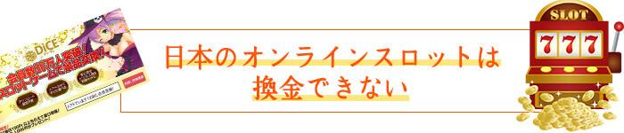 ちなみに日本のオンラインスロットは換金できない