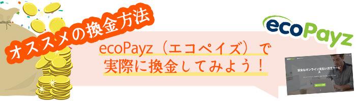 オススメの換金方法:ecoPayz(エコペイズ)で実際に換金してみよう!