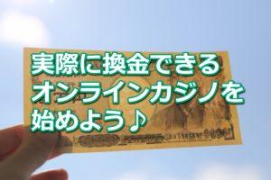 換金できるオンラインカジノ(ベラジョンカジノ)