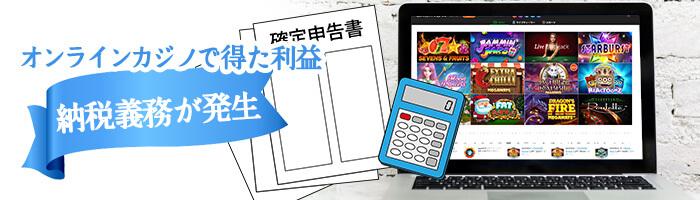 オンラインカジノで得た利益は納税義務が発生する