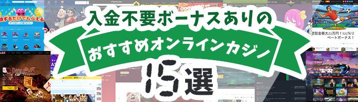入金不要ボーナスありのおすすめオンラインカジノ【15選】
