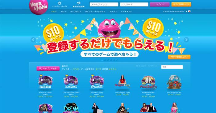 ベラジョンカジノは仮想通貨でプレイできるオンラインカジノ