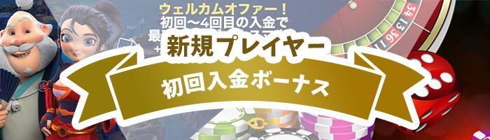 新規プレイヤーには、初回入金ボーナスもある!