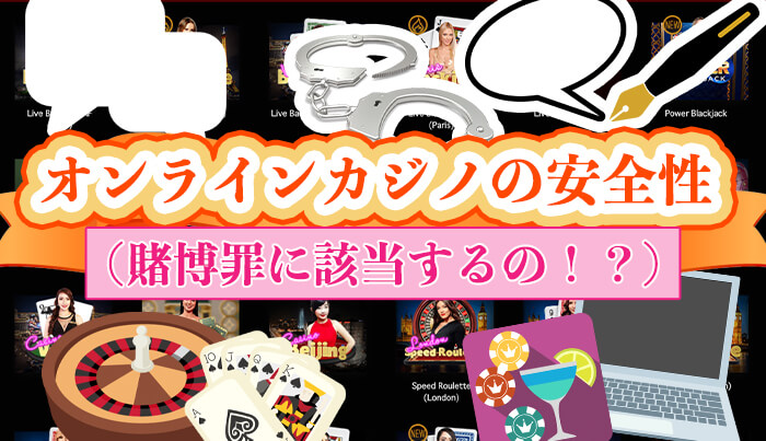 オンラインカジノの安全性(賭博罪に該当するの!?)