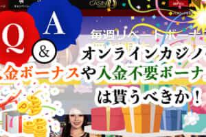 【Q&A】オンラインカジノの入金ボーナスや入金不要ボーナスは貰うべきか!?