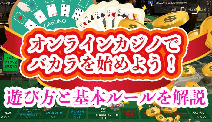 オンラインカジノでバカラを始めよう!遊び方と基本ルールを解説